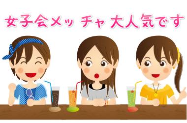 女子会を楽しむ女性達