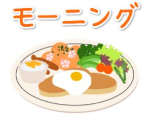 ファミレスのモーニング(朝食)