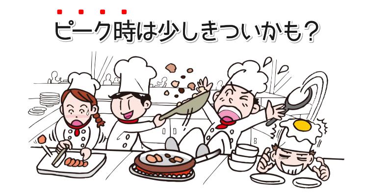飲食店のキッチンで働くアルバイト