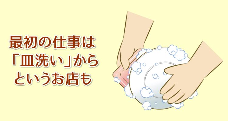 ファミレスの皿洗い