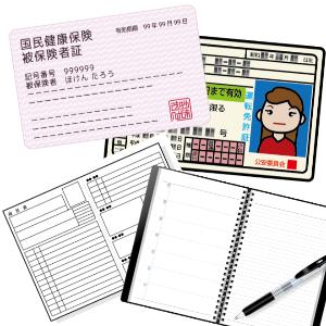 身分証明書と履歴書、手帳