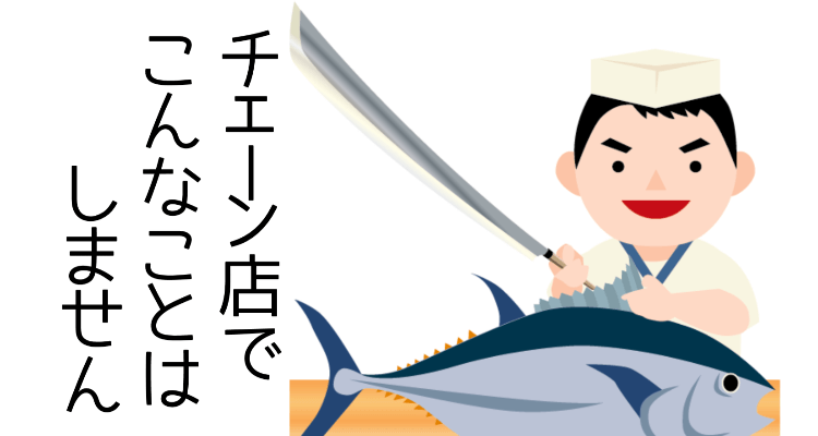 魚をさばく料理人