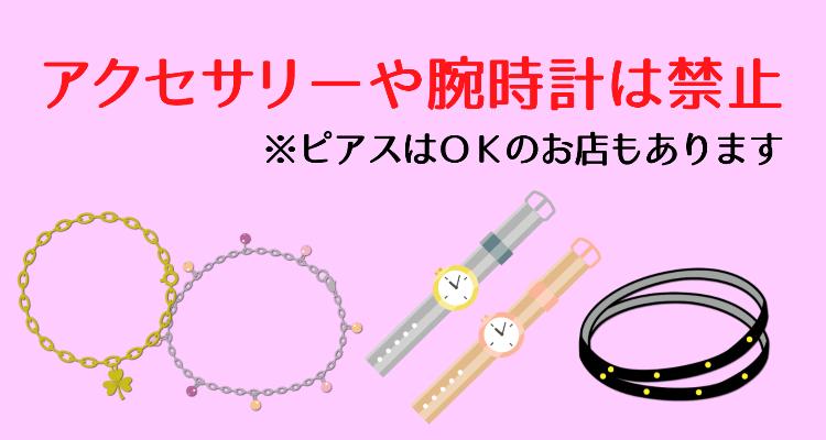 腕時計とアクセサリー