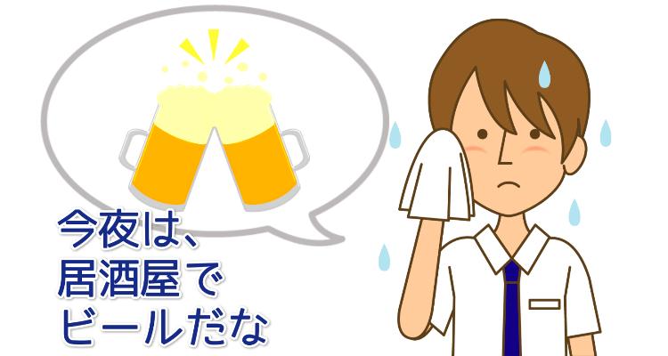 ビールとサラリーマン