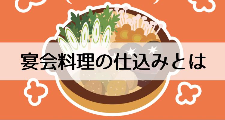 居酒屋の鍋