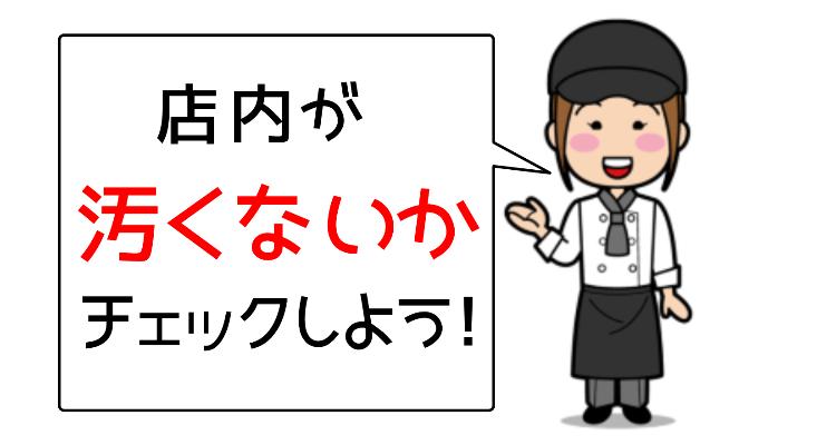 飲食店のキッチン女子