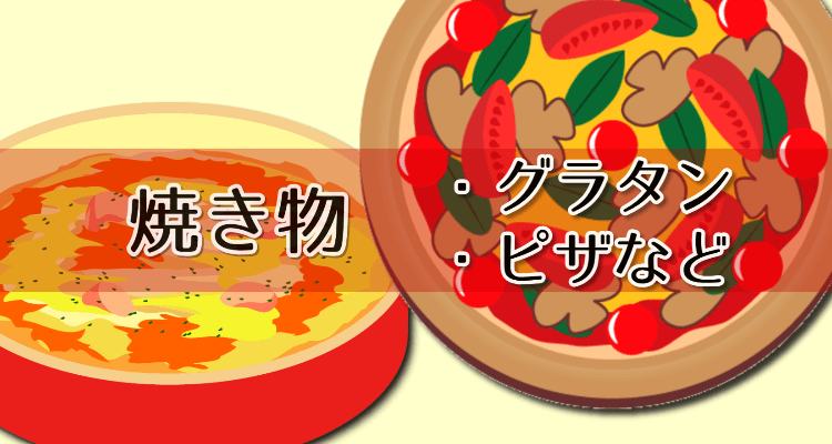 グラタンとピザ