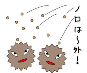 追い出されるノロウィルス