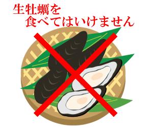 ノロウィルスの感染源になりやすい牡蠣
