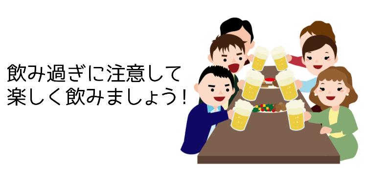 居酒屋で乾杯する会社員
