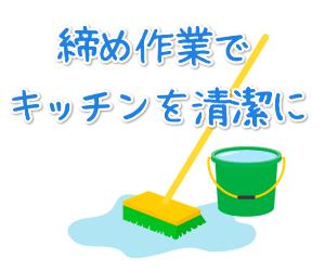 キッチンの床掃除用の清掃道具azou266-r