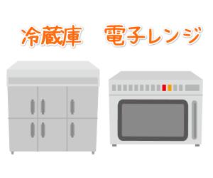 キッチンにある業務用冷蔵庫と電子レンジ