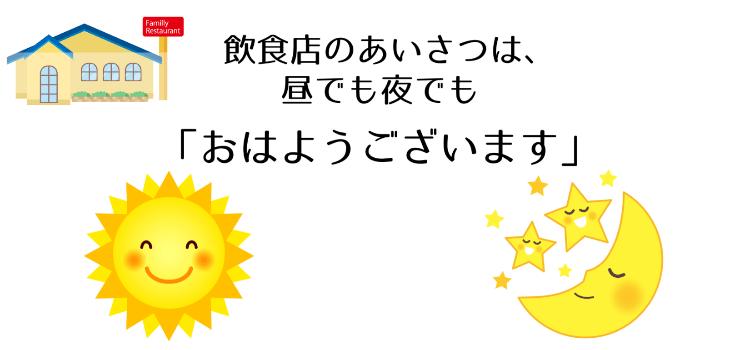 太陽と月とファミレス