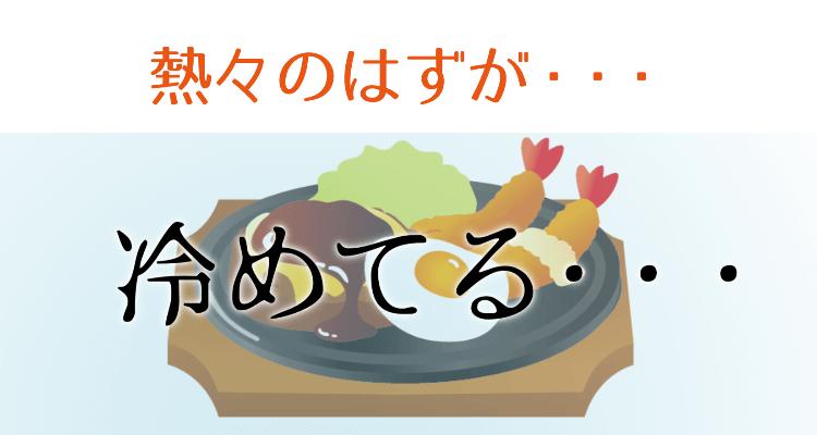 冷めた料理