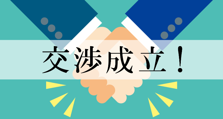 交渉成立の握手