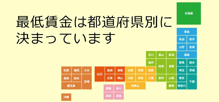 都道府県別日本地図