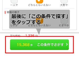 バイトルの検索ボタン