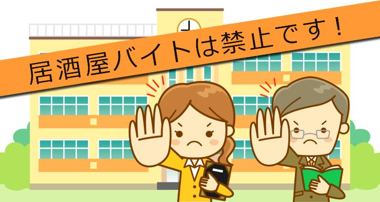 高校の先生