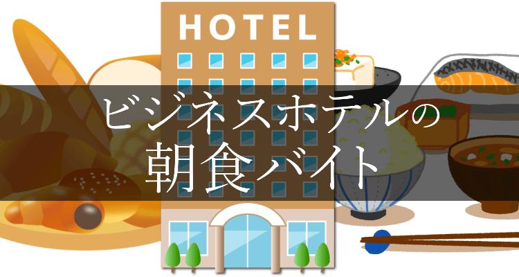 ビジネスホテルの朝食バイト