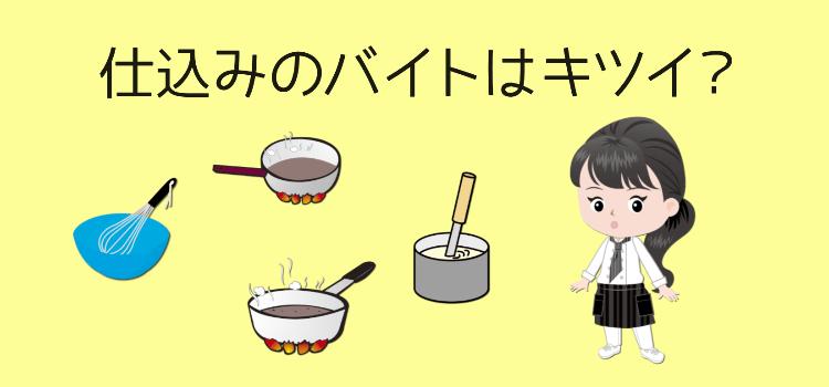 キッチン女子