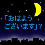 夜の街と月